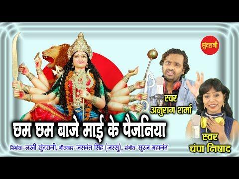 छम छम बाजे माई के पैजनिया - Anurag Sharma & Champa Nishad - Lord Durga - Navrati Special
