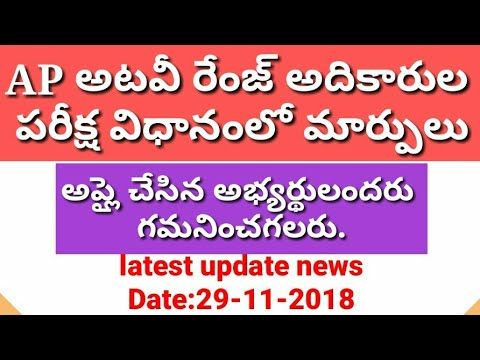 AP FOREST RANGE OFFICERS OF SYLLABUS CHANGED