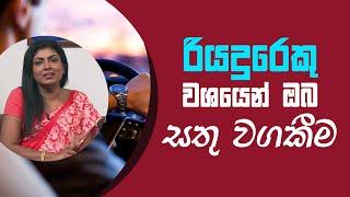 රියදුරෙකු වශයෙන් ඔබ සතු වගකීම | Piyum Vila | 30 - 03 - 2021 | SiyathaTV Thumbnail