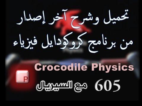PHYSICS 605 CROCODILE TÉLÉCHARGER