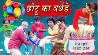 बर्थडे की मन्नत   BIRTHDAY KI MANNAT   CHOTU KA BIRTHDAY- Khandesh Hindi Comedy   Chotu Comedy Video