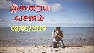 இன்றைய வசனம் [08/05/2019] - Today Bible Verse - Tamil Bible Verse