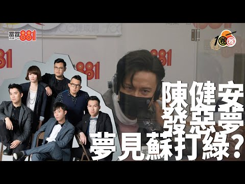 蘇打綠拍MV係陳健安嘅「惡夢」?青峰「入夢」教曉作新歌!