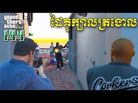 ជើងកន្រ្តៃហោះកូននាគសួរផ្លូវក្នុងពិភពគុន - Caught Napping - GTA 5 Real Life MOD Ep144 Khmer|VPROGAME