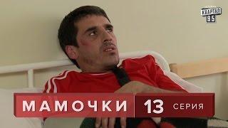 """Сериал """" Мамочки """"  13 серия. Комедия Мелодрама  в HD (16 серий)"""