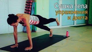 Сушка тела для девушек: упражнения и диета(В данном видео предлагается комплекс упражнений по сушке тела для девушек, который можно выполнять каждый..., 2015-06-11T09:38:17.000Z)