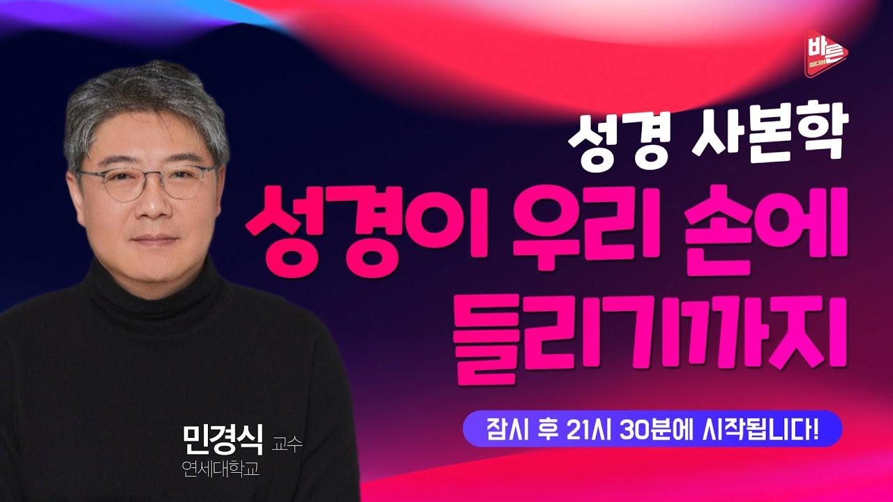 성경 사본학: 성경이 우리 손에 들리기까지! with 민경식 교수
