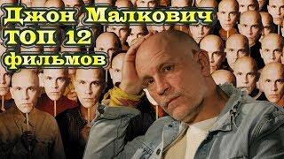 Джон Малкович. ТОП 12 лучших фильмов
