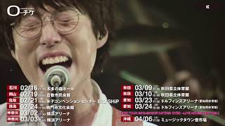 【高橋優】LIVE TOUR 2018-2019「STARTING OVER」