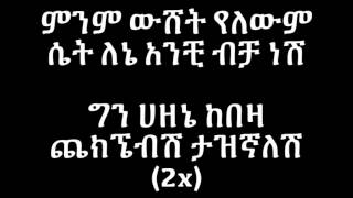 Eyob Mekonnen - Yefikir Akukulu የኔፍቅር አኩኩሉ (Amharic With  Lyrics)