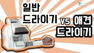 애견인들의 핫템, 강아지 드라이기를 리뷰해보았다!|쉐어하우스
