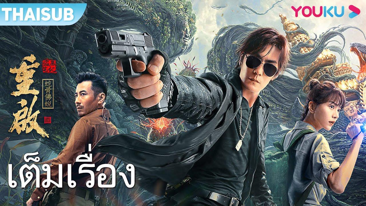 หนังเต็มเรื่อง | พระพุทธรูปกระดูกงู บันทึกจอมโจรปล้นสุสาน | หนังจีน | หนังแอ็คชั่น   | ฉงฉี่ | YOUKU