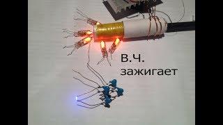 В.Ч.генератор на катушке Тесла маломощный,на транзисторе B772.