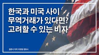 한국-미국간 무역거래가 있었다면? E-1 무역인 비자