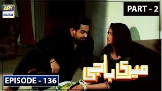 Meri Baji Episode 136 - Part 2 - 21st August 2019 ARY Digital