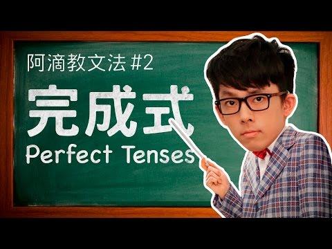 阿滴教文法#2 【完成式】 // Understanding Perfect Tenses