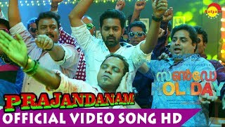 Sunday Holiday Prajandanam Song | Asif Ali | Dharmajan Bolgatty | New Malayalam Film Song