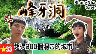 這次帶大家來峰牙國家公園第一個被發現的洞穴吧!這個洞穴竟然要搭船才...