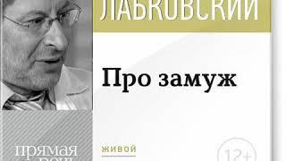 Михаил Лабковский – Про замуж. [Аудиокнига]