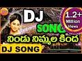 Nindu Nimmala Dj | Private Dj Songs Telugu | Dj Songs | Telangana Dj Songs | New Folk Dj Songs 2016