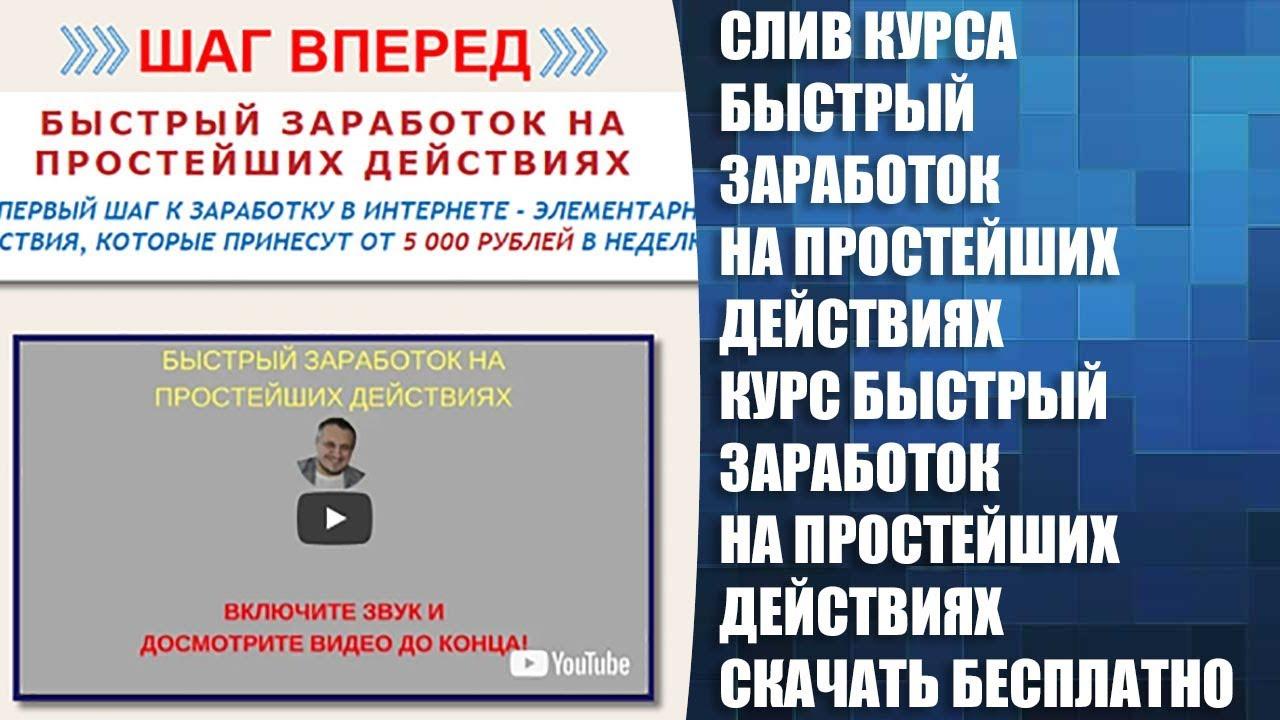 Скачать бесплатные курсы для заработка видео смотреть фильм домашняя работа на русском в хорошем качестве онлайн