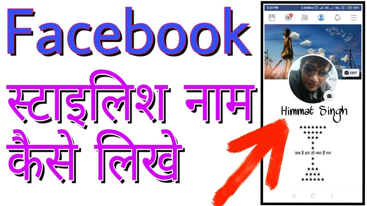 How To Use Acceptable Boys & Girls Stylish name For Facebook