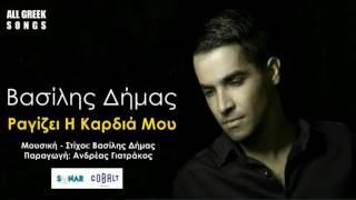 Βασίλης Δήμας   Ραγίζει Η Καρδιά Μου   Official Audio Release