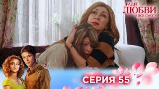 55 серия | Ради любви я все смогу