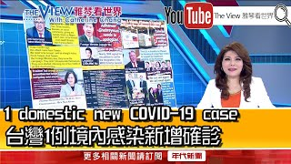 《1 domestic new COVID-19 case》『雅琴看世界 The View with Catherine Chang』2020.04.09