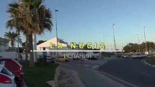 Сколько ехать из Ла-Нусии в Бенидорм на машине(Наш репортаж - сколько ехать из Ла-Нусии (La Nucia) в Бенидорм (Benidorm) на машине, далее через центр к песчаному..., 2016-08-25T01:09:33.000Z)