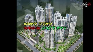 #30분양_공공분양 위례A3-3a 공사현장 동영상