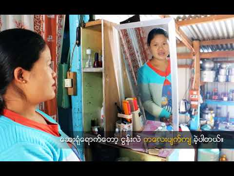 A safe pregnancy for Hlei (Myanmar version)