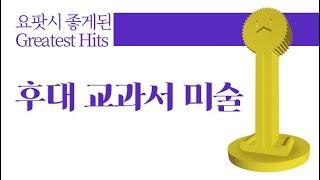 [요팟시 좋게된 Greatest Hits]후대 교과서 …