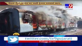 Baixar Surat : Vacant coach of passenger train catches fire at Udhna railway station- Tv9