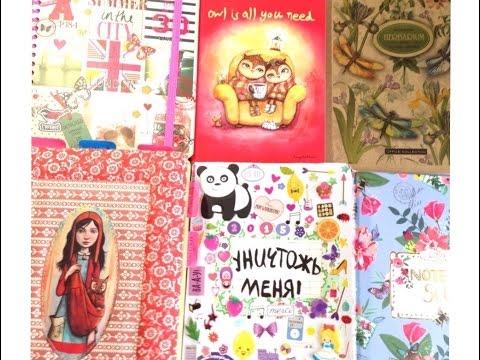Смотреть Мои творческие блокноты Мои Личные Дневники