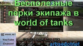 Бесполезные перки экипажа в world of tanks