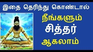 How to become Siddhar | Siddhar miracles | 18 Siddhar ragasiyam  in tamil | Ulagam