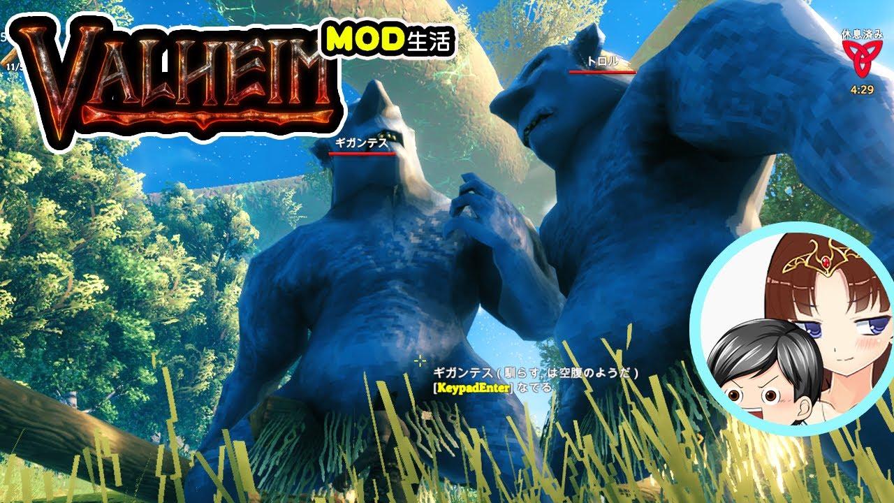【Valheim Mod遊び #2】助手クンは、トロルを手懐けて最初のボスと戦わせたい!!(CeVIO,ゆっくり音声)
