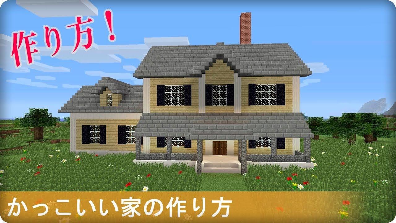 【マインクラフト建築】かっこいい家の簡単な作り方