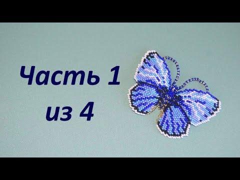 Простая бабочка из бисера. Схема.