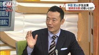 「ごごいち!ニュースキャッチ」中田宏氏生出演(12/04/04)