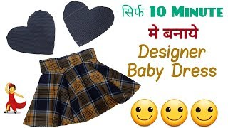 सिर्फ 10 Minute मे बनाये New Pattern and Designer Baby Dungaree Dress // by Simple cutting