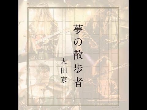 MV 太田家【女性ボーカル バンド】「夢の散歩者」