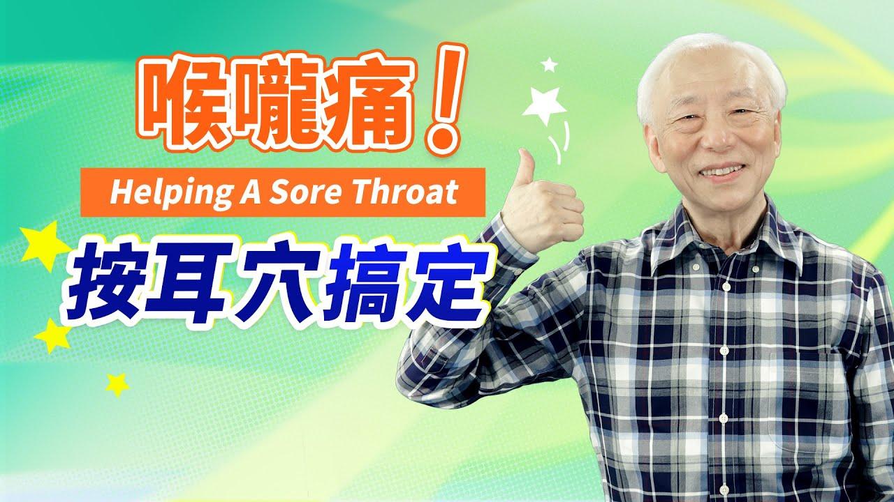 喉嚨有力,健康就夠力!3好物滋潤喉嚨,提高免疫力,抵擋病菌入侵,平息過敏,撫平焦慮的心。喉嚨燒聲,吞口水就痛!耳朵2穴位,啟動自癒力,甩開痛感 |胡乃文開講Dr.HU_EP56