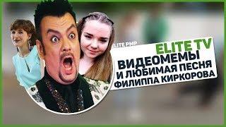 Любимая песня Филиппа Киркорова