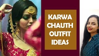 Karwa Chauth Special| Best Dress colors| Fabrics|Accessories|Styles|In Hindi