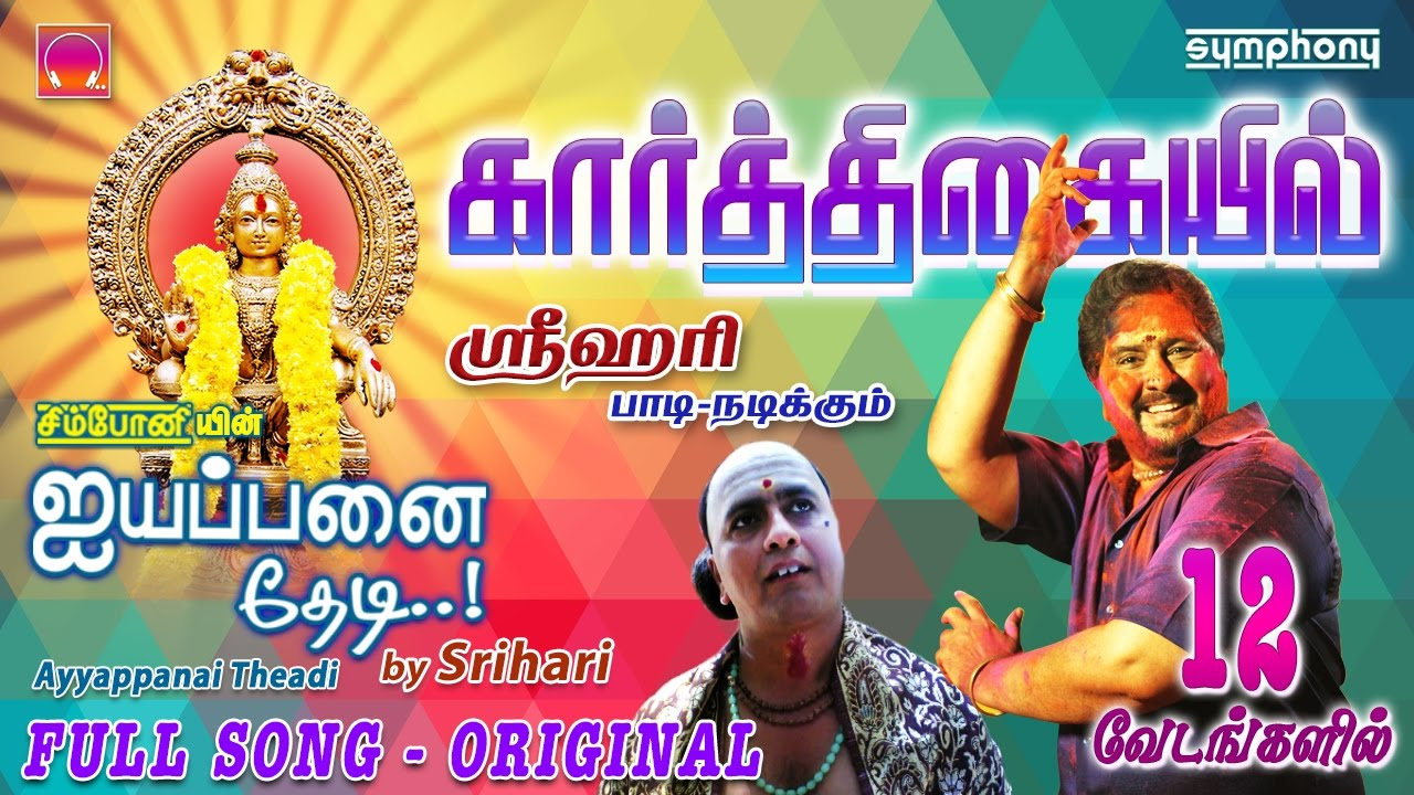 Karthigaiyil Malai Ayyappanai Thedi Srihari 12 Roles 2 Youtube
