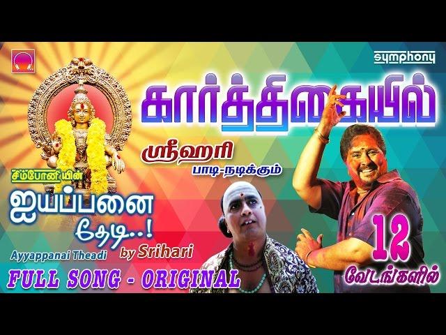 Karthigaiyil Malai | Ayyappanai Thedi | Srihari 12 Roles #2