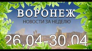 Новости Воронежа (26 апреля - 30 апреля)