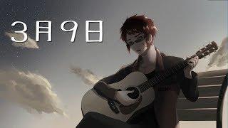 3月9日 歌ってみた【バーチャル債務者YouTuber 天開司】